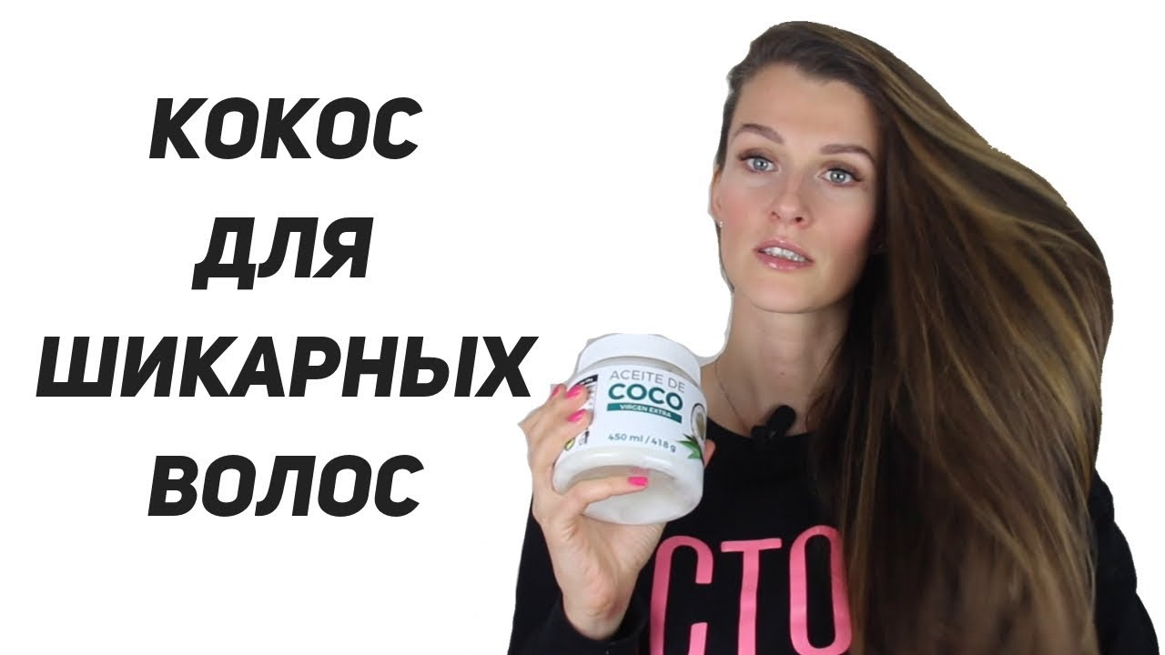 Как действует кокосовое масло на волосы?