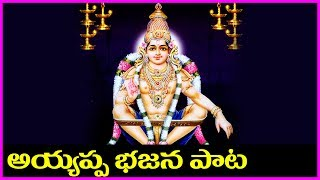 Lord Ayyappa Devotional Songs Telugu || Ayyappa Swamy Bhajana Songs / Dappu Srinu Paatalu