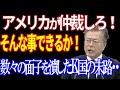 K国「アメリカに日本を説得させろ!」忘れ去られたあの問題。トランプ大統領が絶対に…