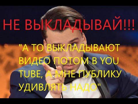 Максим Галкин просил не снимать его на концертах на телефон. Смотрите про концерты Максима Галкина