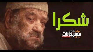 مهرجان شكرا 2019 غناء الليثي الكروان و احمد السواح توزيع احمد السواح تم التسجيل استيديو الشنواني
