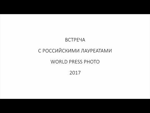 World Press Photo 2017  Встреча с российскими лауреатами в РУСС ПРЕСС ФОТО