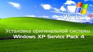 Установка оригинальной системы Windows XP Service Pack 4
