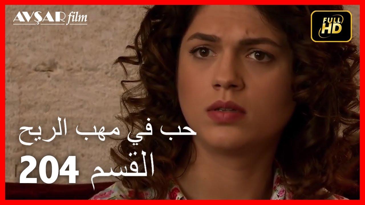 حب في مهب الريح الحلقة 204 Youtube
