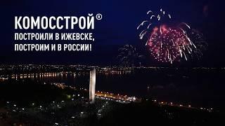 Фото КОМОССТРОЙ®