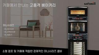 (주)대흥소프트밀 미니시리즈(미니 데크 오븐, 미니 컨…