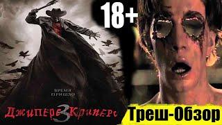 Джиперс Криперс 3 Треш-Обзор. ПОЧЕМУ ТАК ПОЗОРНО? Все киноляпы фильма #ДжиперсКриперс3 #Кино-Рабзоры