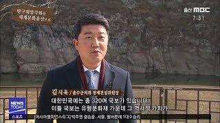 [반구대 암각화를 세계문화유산으로] 릴레이 영상 김시욱…