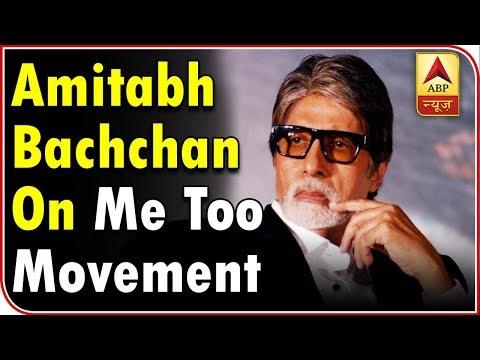 Amitabh Bachchan Finally Speaks On 'Me Too' Movement | ABP News