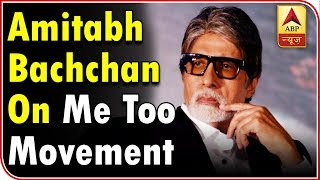 Amitabh Bachchan Finally Speaks On 'Me Too' Movement | ABP News