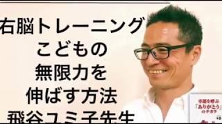 右脳教育第一人者、飛谷ユミ子先生が実際にこども達に右脳教育をしてい...