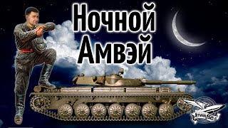Стрим - Ночной ламповый и добрый Амвэй