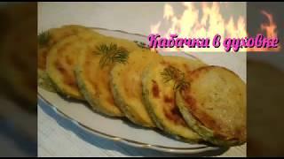 #Цукини , кабачки в духовке Вегетарианство Вегетарианские блюда Рецепты Кухня