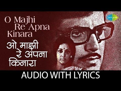 O Majhi Re Apna Kinara with lyrics | ओह माझी रे अपना किनारा के बोल | Kishore Kumar mp3