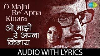 O Majhi Re Apna Kinara with lyrics | ओह माझी रे अपना किनारा के बोल | Kishore Kumar