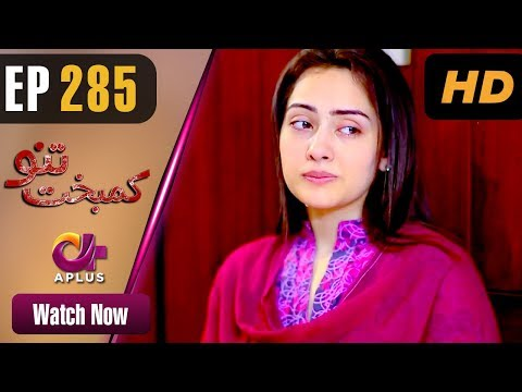 Kambakht Tanno - Episode 285 - Aplus Dramas