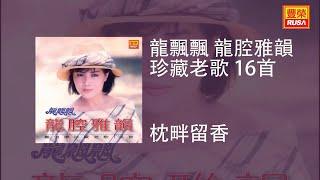 龍飄飄 - 枕畔留香 [Original Music Audio]