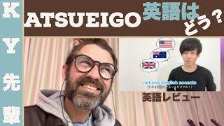 ATSUEIGOのアツの英語はどうかな カタカナ英語で喋るのかな? 彼の英語...