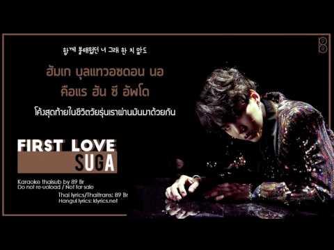 [Karaoke-Thaisub] First Love - Suga Of BTS(방탄소년단) #89brฉั๊บฉั๊บ