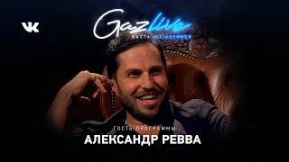 GAZLIVE | Александр Ревва