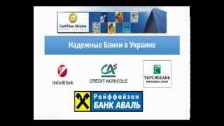 Какие Надежные Банки в Украине - Алексей Заруцкий