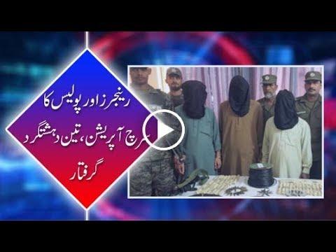Rangers arrest three terrorists, seize explosives from Attock