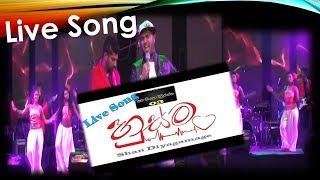 mage-kiyannata-thibu-live-song-husma-live-shan-diyagamage-new-live-song-2019