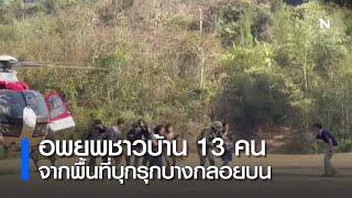 อพยพชาวบ้าน 13 คน จากพื้นที่บุกรุกบางกลอยบน | Morning Nation