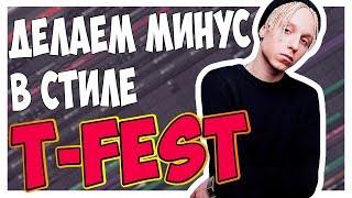 ДЕЛАЕМ МИНУС В СТИЛЕ T-FEST С НУЛЯ В FL STUDIO 12 ВИДЕОУРОК