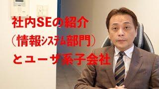 【就活】社内SE(情報システム部門)とユーザ系子会社の職種/業界紹介 (Vol.97) thumbnail