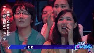 这就是街舞S2 震感舞舞者冯正:输了就是输了,但我会一直跳下去