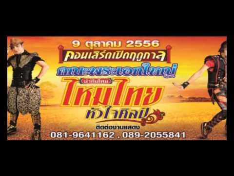 บันทึกการแสดงสดพระเอกใหญ่ ไหมไทย หัวใจศิลป์ (ท็อปไลน์)  เสียงชัดใส