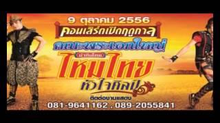 Repeat youtube video บันทึกการแสดงสดพระเอกใหญ่ ไหมไทย หัวใจศิลป์ (ท็อปไลน์)  เสียงชัดใส
