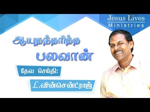 Jesus Lives Ministries-Evg.L.Vincentraj | Coimbatore | September 29, 2017