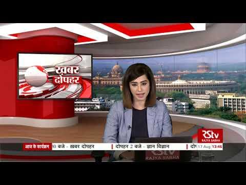 Hindi News Bulletin | हिंदी समाचार बुलेटिन – August 17, 2019 (1:30 pm)