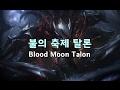 불의 축제 탈론 (Blood Moon Talon Skin Spotlight)