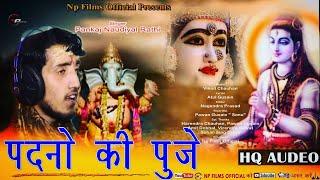 Padano Ki Puje / Latest Garhwali Song / Pankaj Naudiyal Rathi / Label : N P Films Official