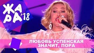 Любовь Успенская  - Значит, пора (ЖАРА В БАКУ Live, 2018)