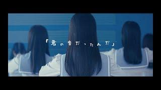 ≠ME (ノットイコールミー)/「君の音だったんだ」【MV full】