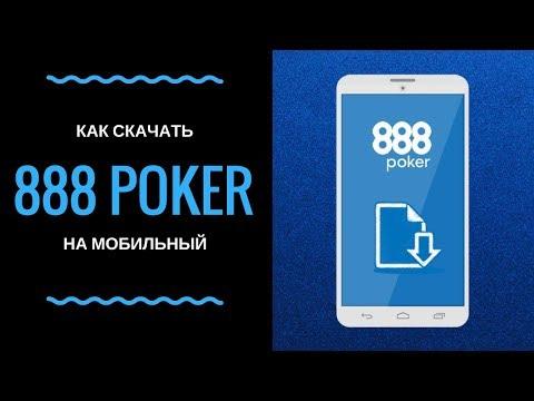 Как скачать мобильное приложение 888 Poker?