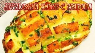 Луковый хлеб с сыром — Вкусные рецепты