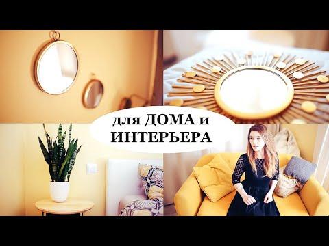 Покупки для интерьера, новая одежда с LaRedoute  - Senya Miro