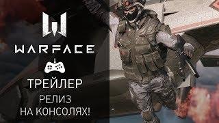 Warface — релиз на консолях!