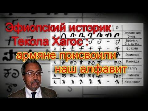 Эфиопский историк Текола Хагос .Тайна