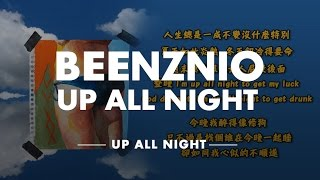 【繁中字】Beenzino - Up All Night (feat. Mayson The Soul)