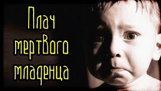 Плач мертвого младенца (Страшная История)