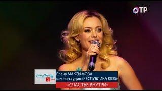 Елена Максимова и Республика Kids - Счастье внутри (ОТР, 26.11.16.)