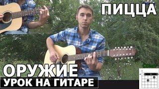 Пицца - Оружие  (Видео урок) как играть на гитаре