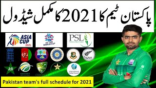 Pakistan Cricket team full schedule for 2021.