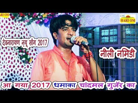 आ गया 2017 धमाका चांदमल गुर्जर का !! नीली लिमडी !! Devnarayan Bhajan   New Rajasthani DJ Song 2017